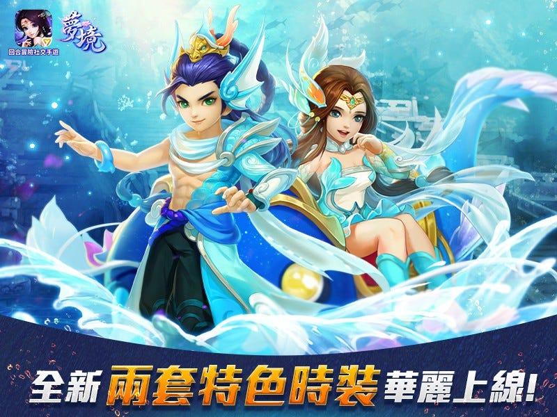 《夢境》新版本「星海相倚」第三波!兩套全新時裝「幻鮫紗」「執金吾」震撼登場!
