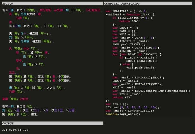 取代一般英語代碼 中留學生開發超狂「文言文版」程式語言!