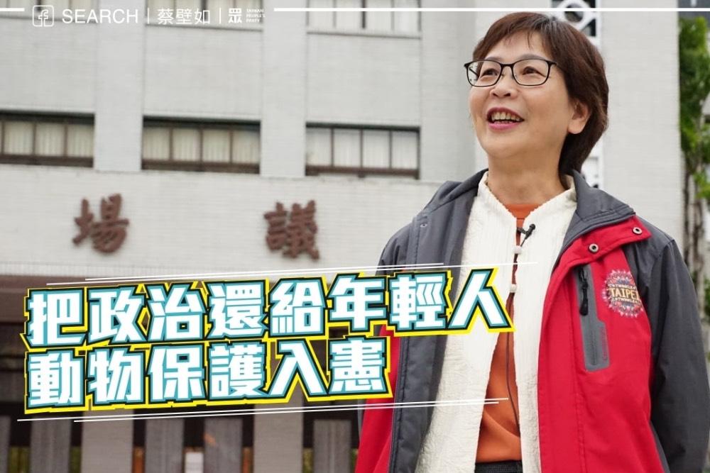 蔡壁如呼籲:跨黨派一起支持藻礁公投 就是救台灣民主