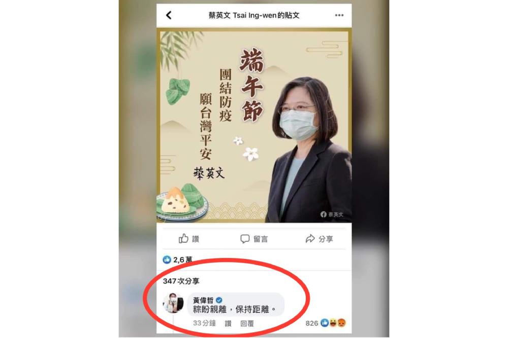 【藍蝴蝶專欄】綠首長留言小英臉書「粽盼親離,保持距離」,是歪樓? 還是誠實?