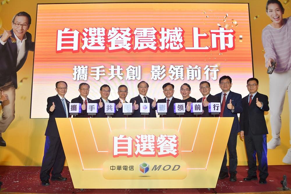 頻道自主還權於民!中華電MOD推「自組餐」單頻最低只要2元