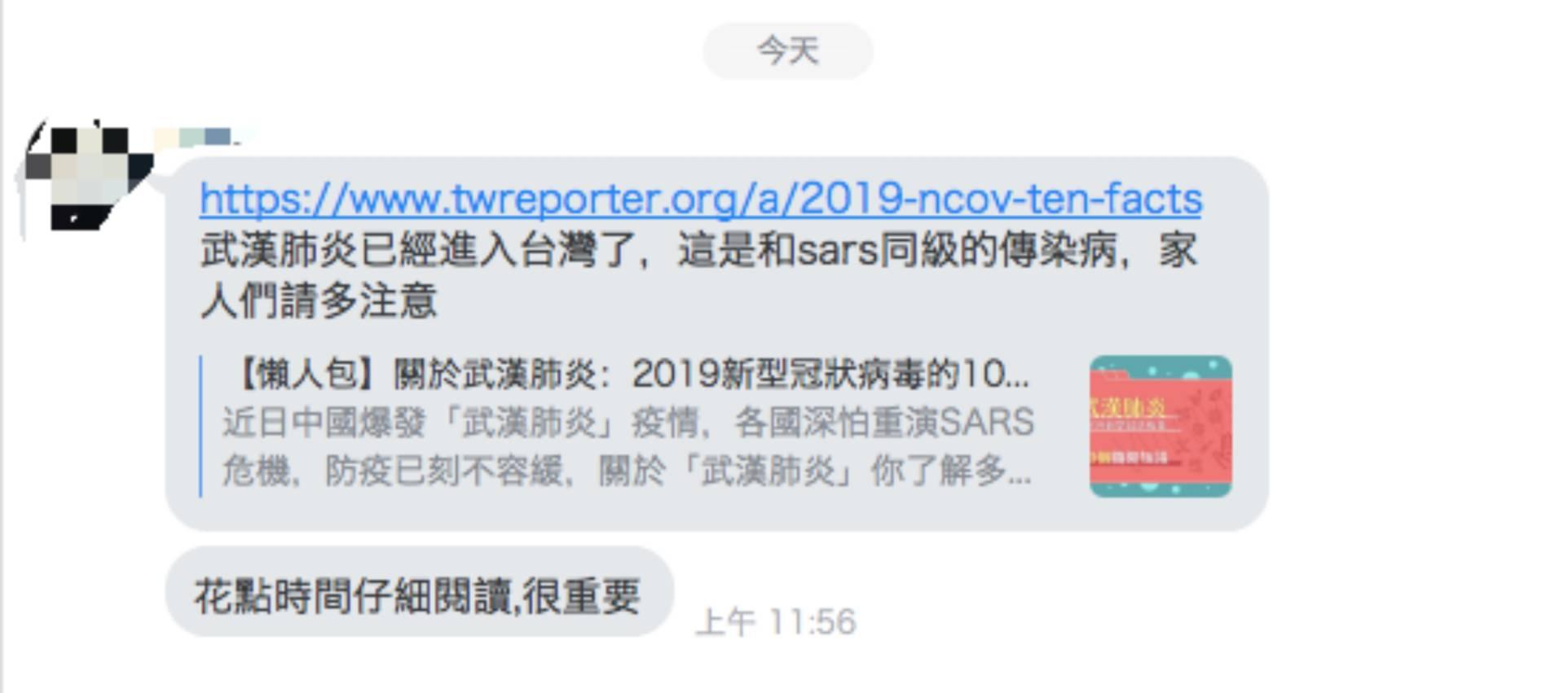 各醫院擅公布「武漢肺炎疑似案例」 疾管署喊話:由中央統一發言