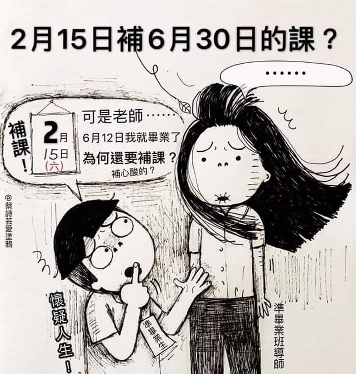 2月15日補班補課惹眾怒 師生家長社群抱怨不斷風暴持續擴大