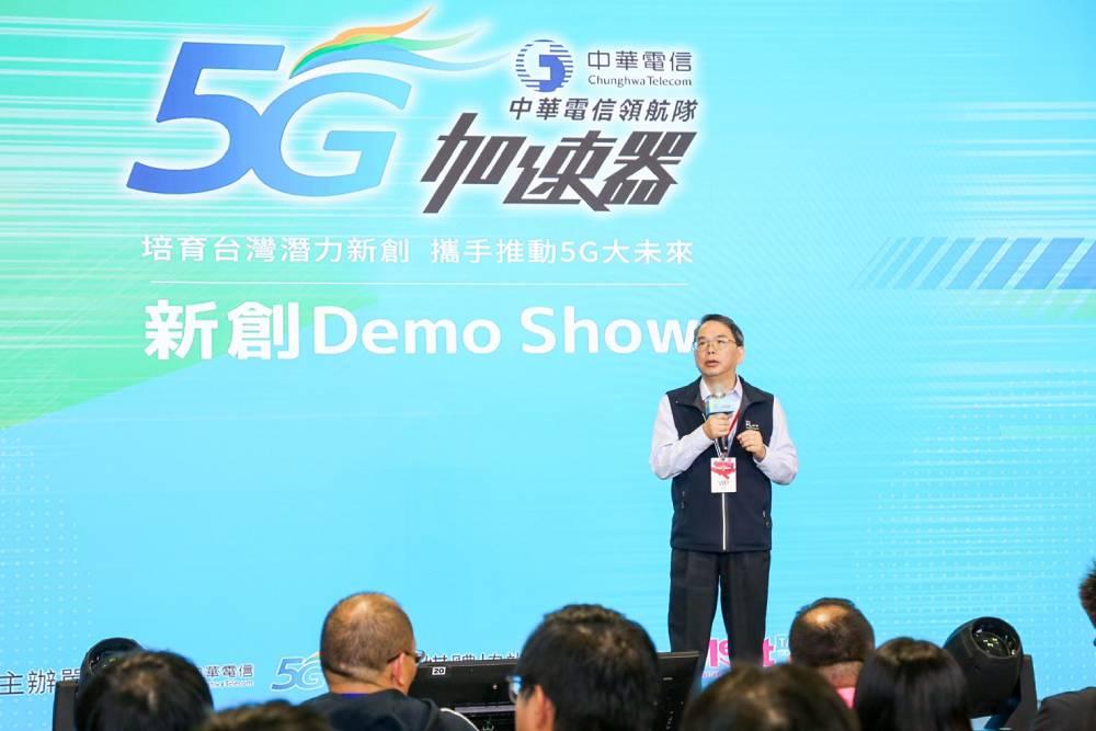 支持台灣新創!中華電5G創育加速器 助新創創投相互交流