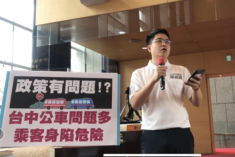 議員羅廷瑋:中市交通局未盡到監督輔導公車職責