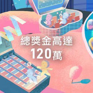 台中國際動畫短片徵件開跑2021年總獎金高達120萬元