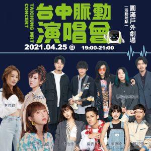 2021年4月25日中捷慶通車《台中脈動》演唱會免費欣賞