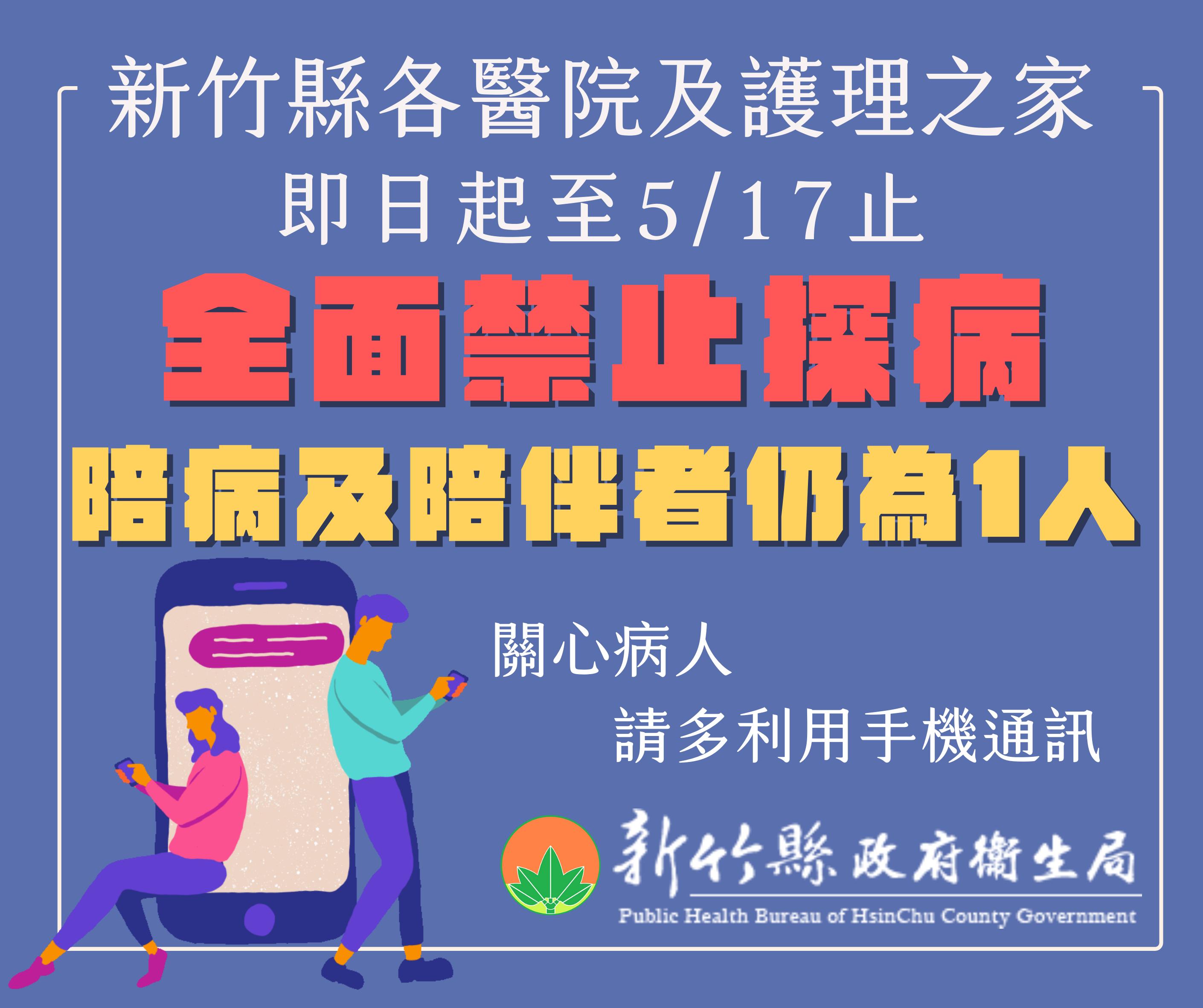 新竹縣各醫院及護理之家,即日起至5月17日止,全面禁止探病