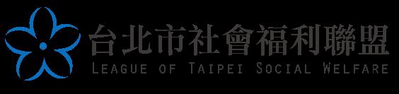 台北市社福聯盟聲明 疫苗之亂令第一線社工及社福專業人員寒心