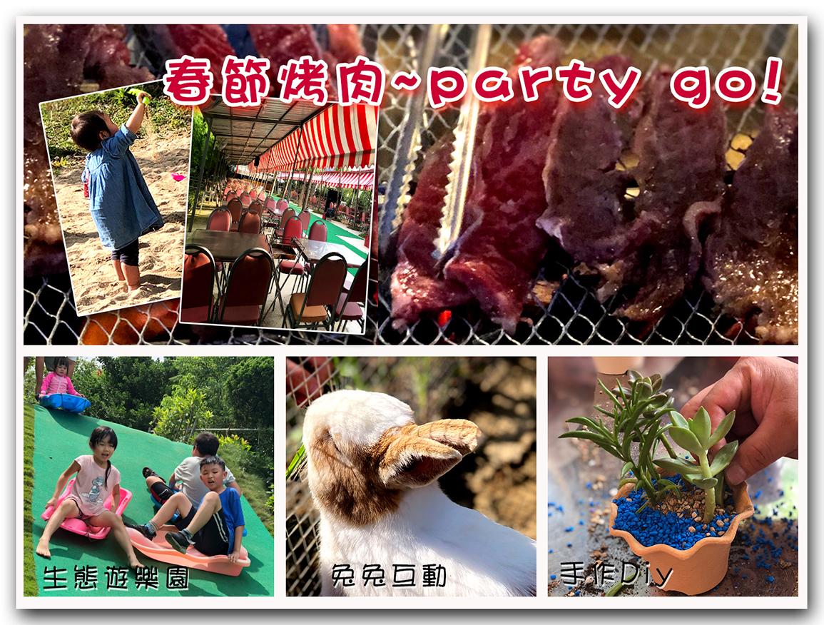【桃園八德】2020春節烤肉巴比Q-角樂園農場