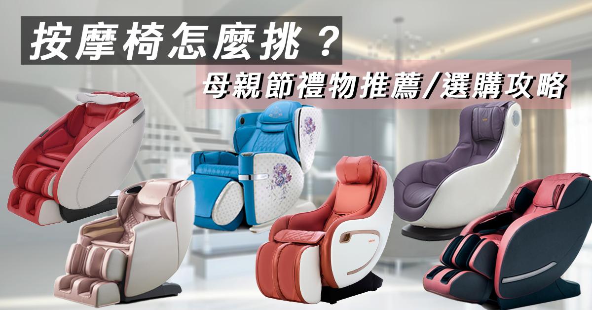 電動按摩椅怎麼挑?母親節禮物推薦/選購攻略