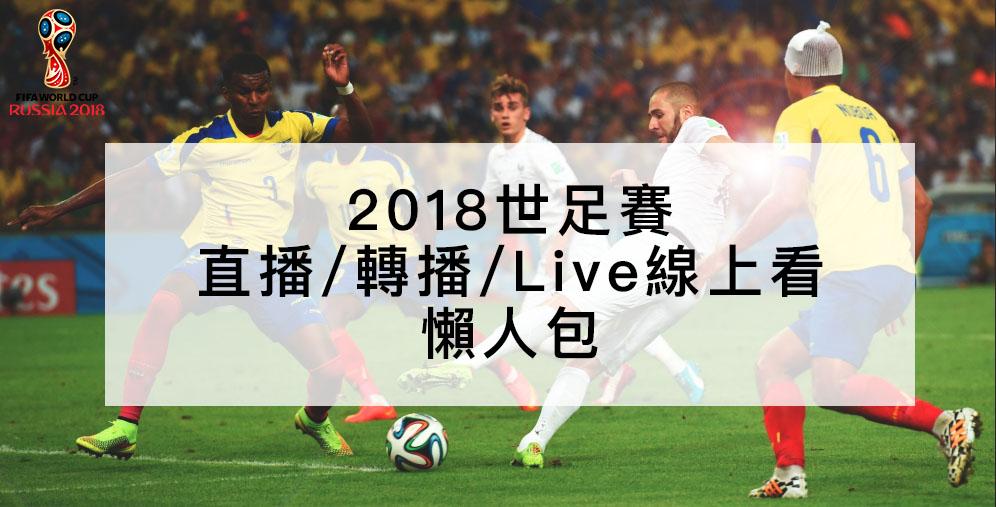 懶科技:2018世足賽YouTube直播/轉播/Live線上看懶人包 手機、平板都能看