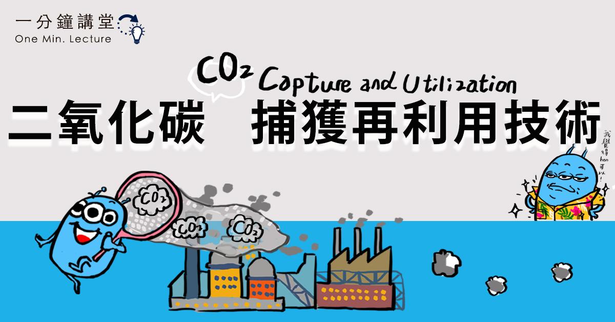 「二氧化碳變綠金」減排技術跳脫框架,掀起綠色能源新浪潮