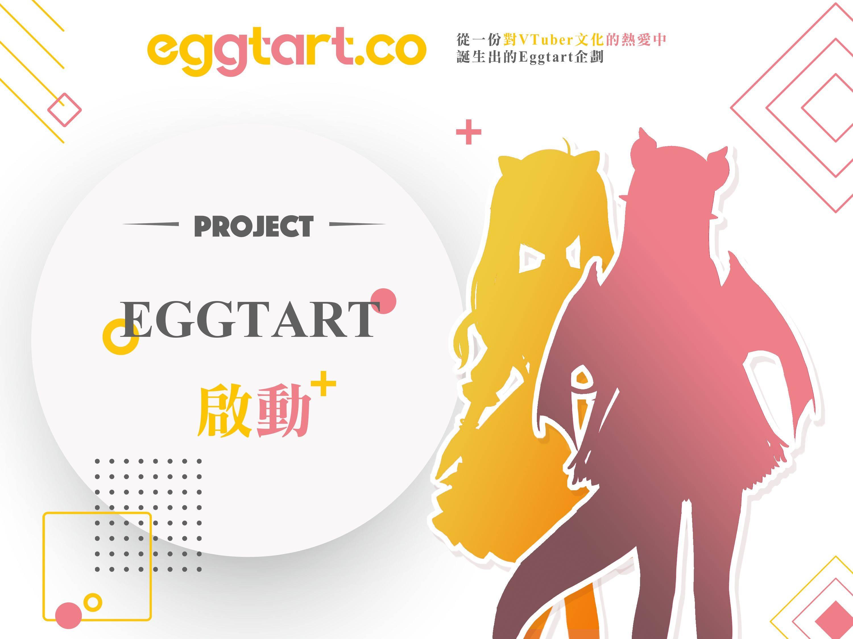 香港Eggtart團隊打造首個香港VTuber組合 首位第一期生「Dolla朵拉」於8月1日正式出道