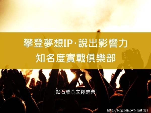 2/20攀登夢想IP・說出影響力課程