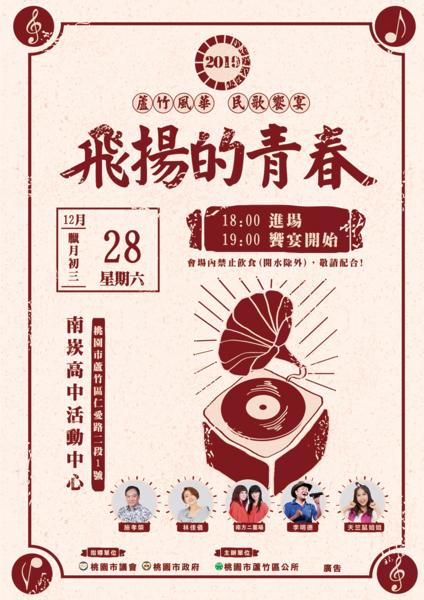 2019飛揚的青春 蘆竹風華~民歌饗宴