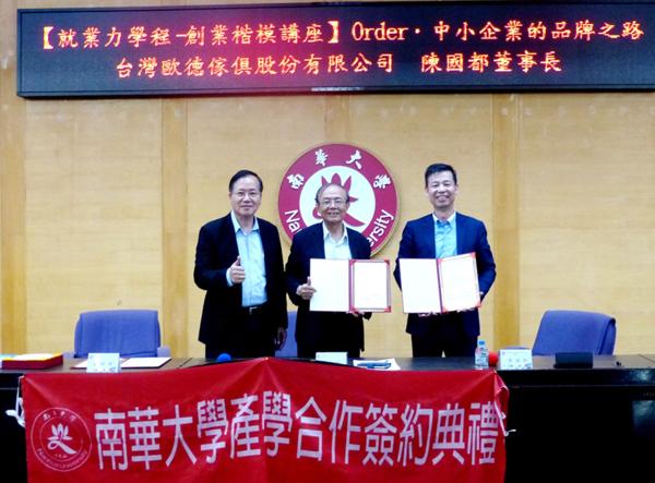 歐德集團x南華大學 攜手培養學生就業力