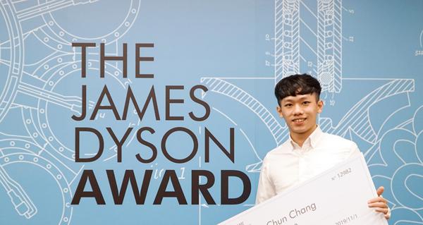 2020 James Dyson Award設計大獎 開放報名中