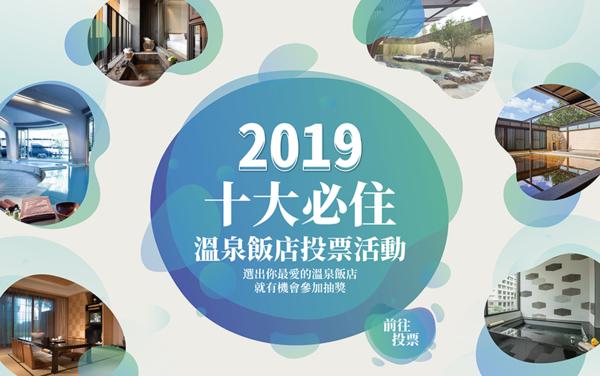 2019全台TOP10溫泉飯店?由你來決定!