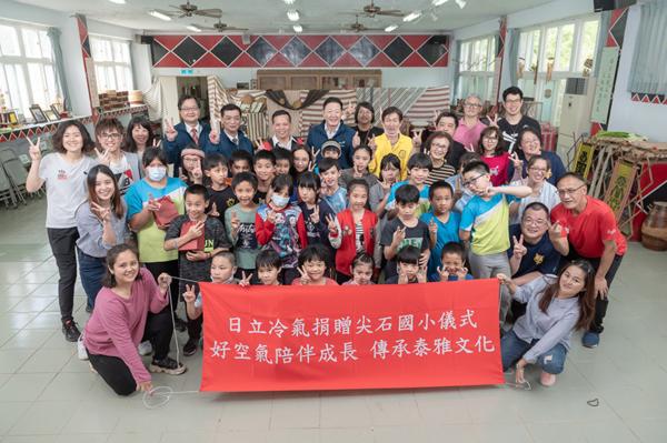 日立冷氣用好空氣陪伴尖石國小學童 共同傳承泰雅族文化