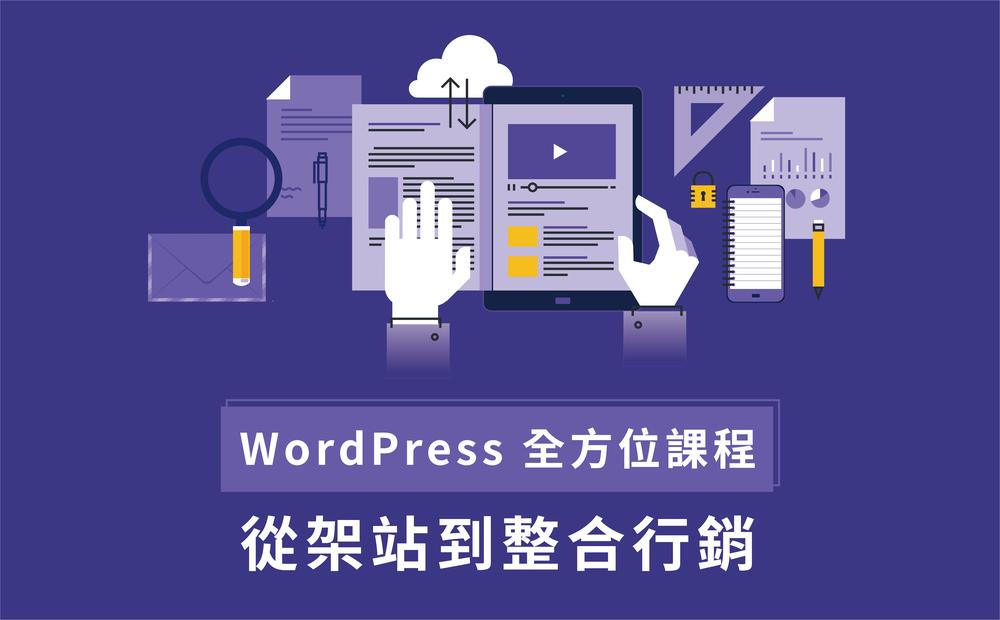 wordpress線上教學課程推薦—經營自媒體入門的第一步