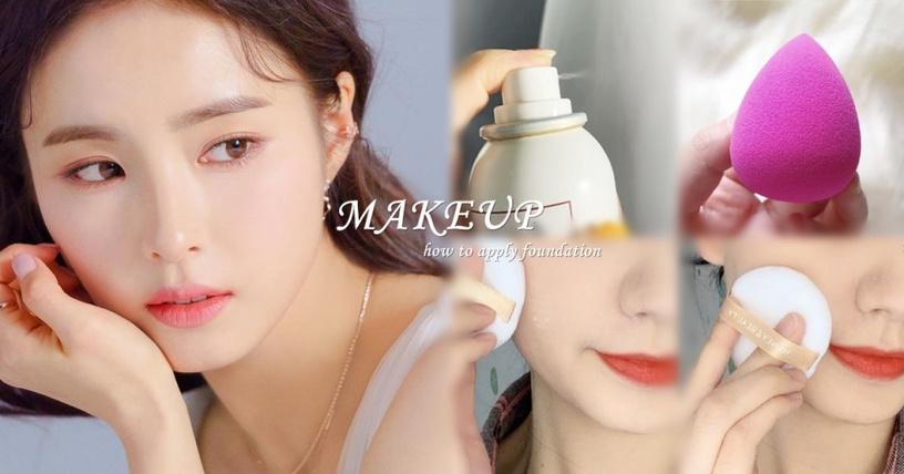 韓妞「肌膚不穩定」的上妝法!3招解決暈妝、卡粉,瑕疵肌也有服貼底妝,換季不怕脫妝