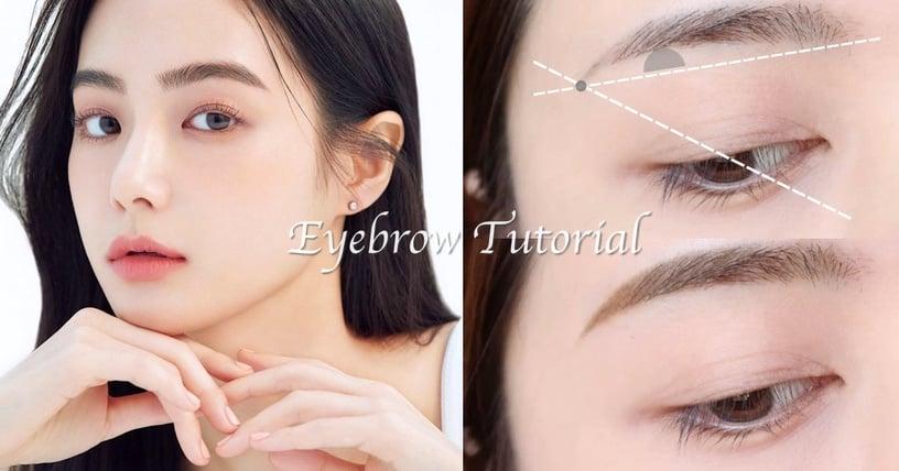 彩妝師超基礎「萬能眉型」畫法教學!新手秒畫出對稱眉毛,零技巧掌握臉型適合眉型