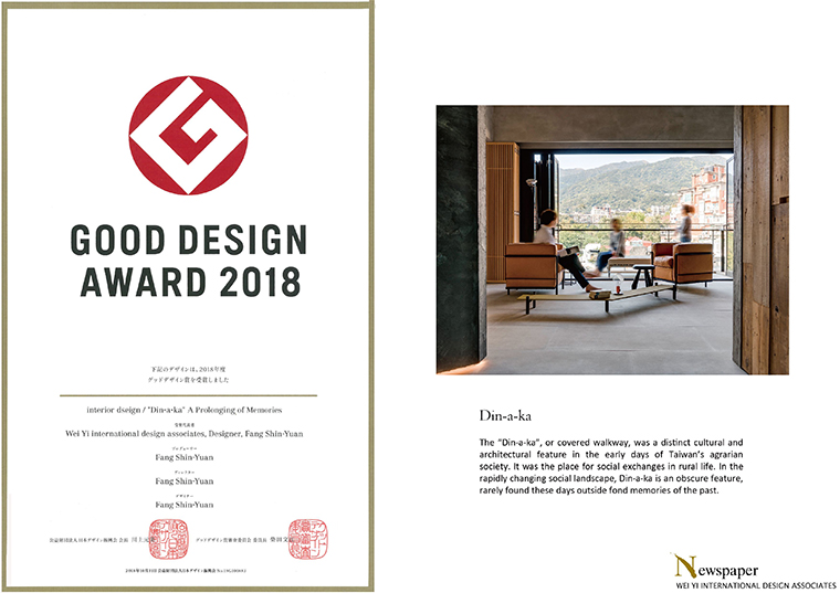 Good Design Award|瑋奕設計住宅作品-亭仔腳