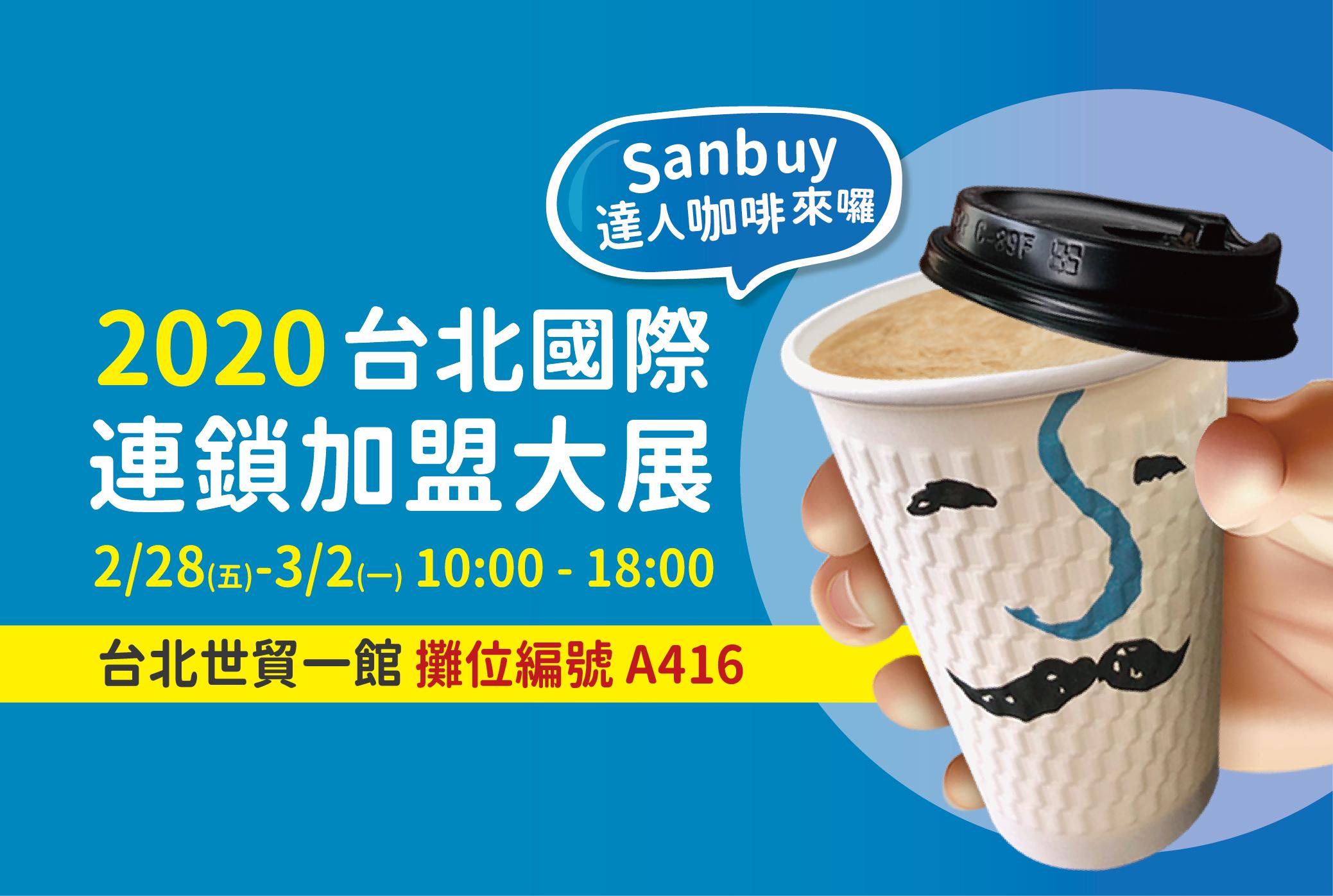 【寶島報好康】兼職也可以做頭家的『IoT智能精品咖啡館Sanbuy Café』開放加盟囉