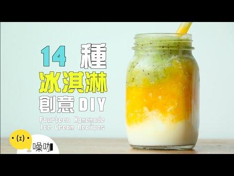 14 種冰淇淋創意 DIY!Fourteen Homemade Ice Cream Recipes