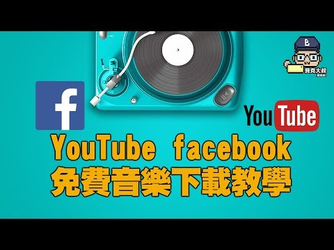 免費音樂下載使用教學(facebook聲音資料庫&YouTube免費音樂)