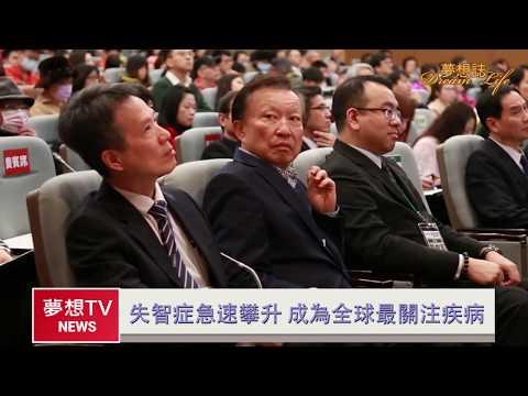 【夢想TV】思緒清晰的秘訣 「管花肉蓯蓉」有效延緩衰老!