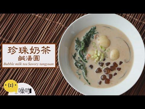 珍珠奶茶鹹湯圓 Bubble milk tea Savory tangyuan