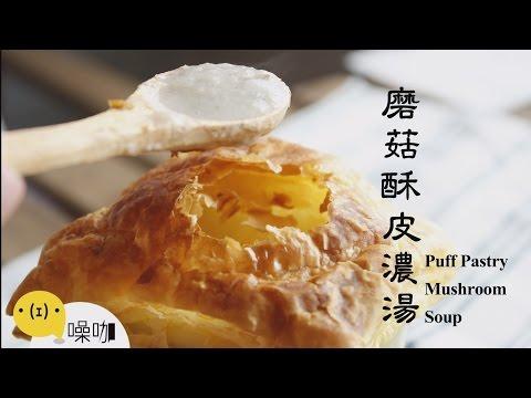 磨菇酥皮濃湯 Puff Pastry Mushroom Soup