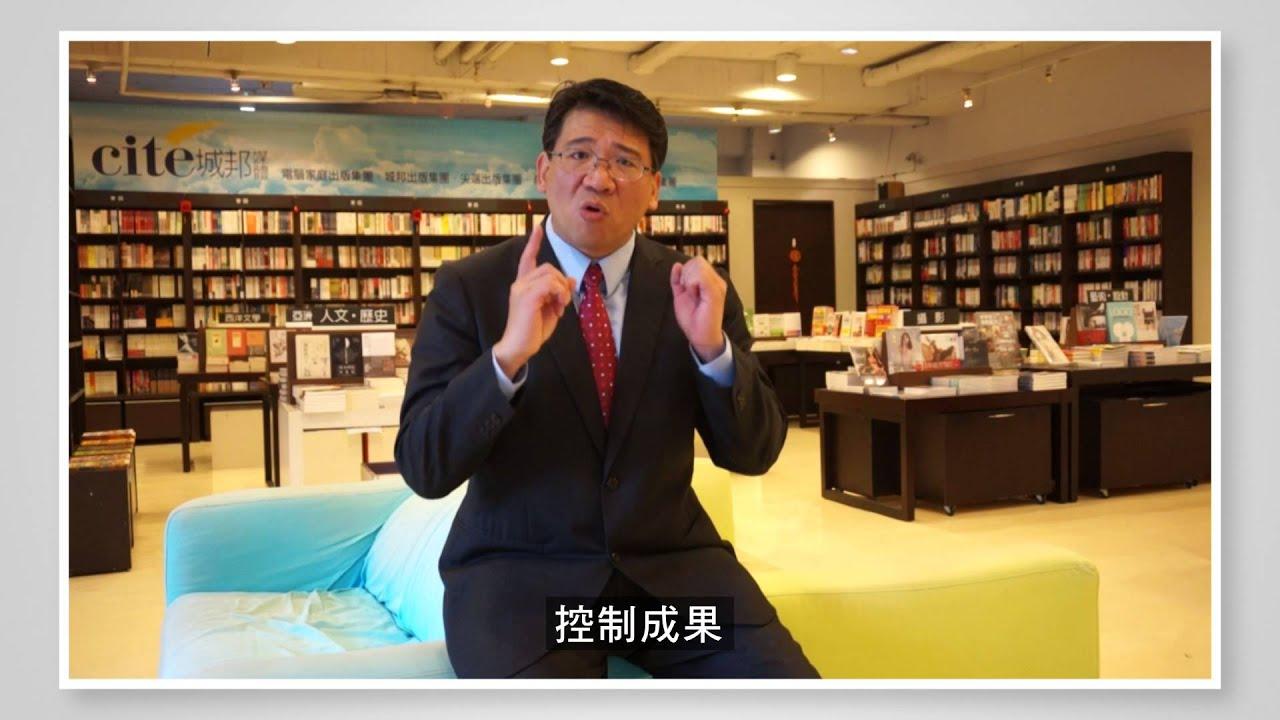 身為主管的你,對簡報有錯誤的要求嗎? 聽聽《上台的技術》作者王永福怎麼說......