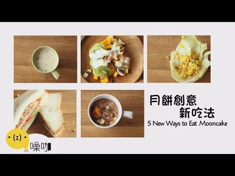 月餅 5 種創意新吃法 5 NEW WAYS TO EAT MOONCAKE