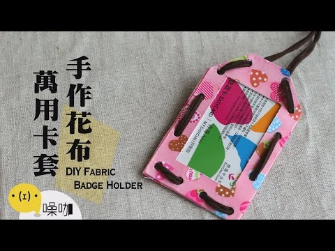 手作花布卡套 DIY Fabric Badge Holder