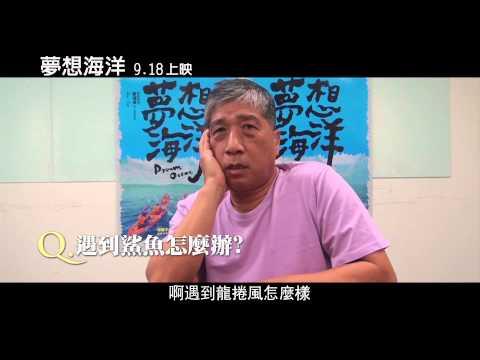 電影【夢想海洋】『海洋真心話』Q2鯊魚篇