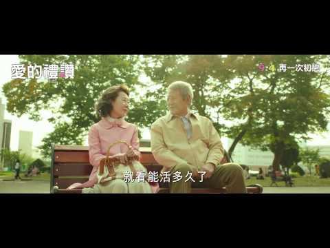 《愛的禮讚》2015/9/4再一次初戀