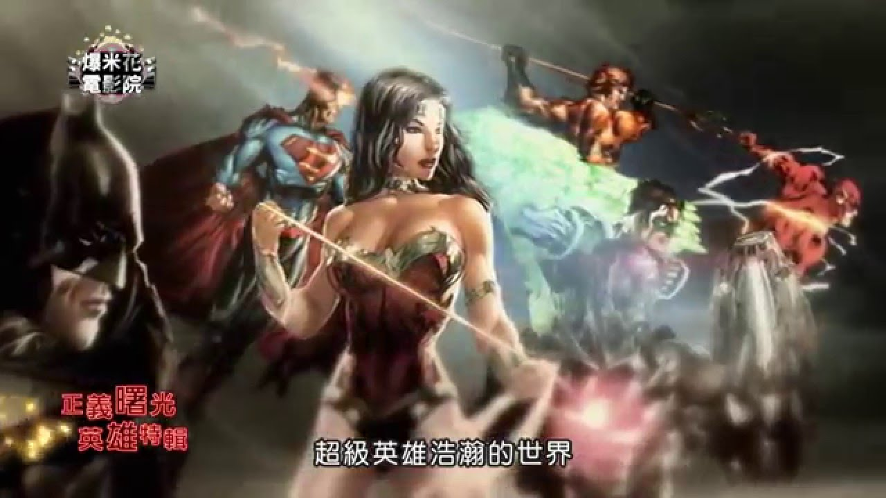 正義聯盟還有哪些大咖?看《蝙蝠俠對超人》前一定要check的英雄在這裡! |【爆米花電影院】