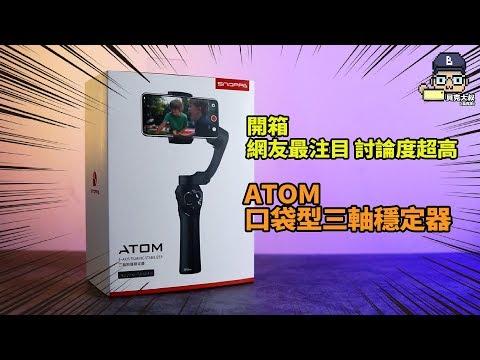 開箱「SNOPPA-ATOM 口袋型三軸穩定器」!