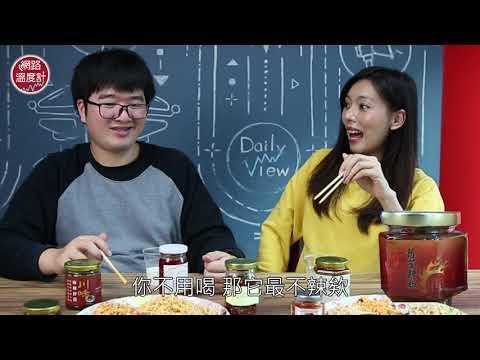 影/愛吃辣只知老乾媽、愛之味?十大神人秘製「衝天級辣椒醬」