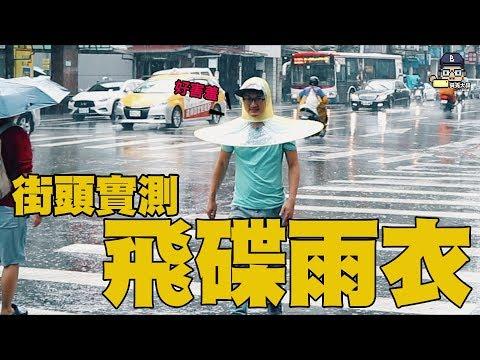 搞笑街頭實測!大恥度「飛碟雨衣」?!