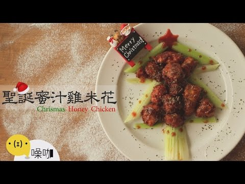 聖誕蜜汁雞米花 Chrismas Honey Chicken