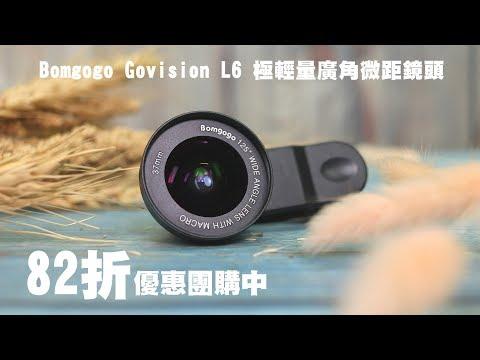 手機攝影Bomgogo Govision L6手機廣角鏡頭開箱