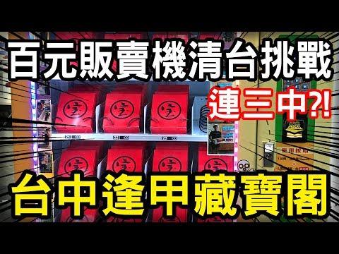 百元販賣機清台!!連三中獎?! 台中逢甲商圈 | 藏寶閣百元販賣機