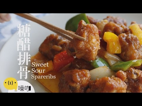 糖醋排骨 Sweet & Sour Spareribs