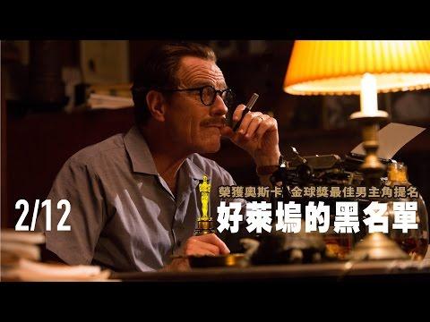 《好萊塢的黑名單》,《羅馬假期》金獎編劇 Dalton Trumbo 真實人生改編 「絕命毒師」榮獲本屆奧斯卡最佳男主角提名