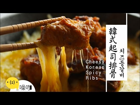 韓式起司排骨 Cheesy Korean Spicy Ribs