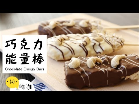 巧克力能量棒! Chocolate Energy Bars